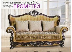 Мягкая мебель Прометей орех